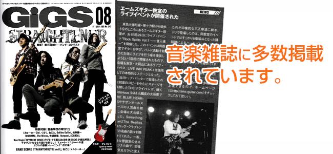 音楽雑誌に多数掲載されています