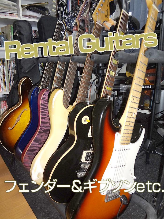 レンタルギター
