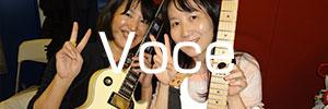 生徒さんの声のイメージ