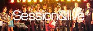 セッション&ライブのイメージ