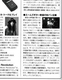 ヤングギター20118月号記事